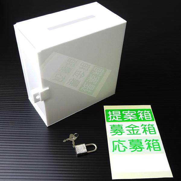 アクリル製応募箱(募金箱・提案箱) 鍵付 乳白色