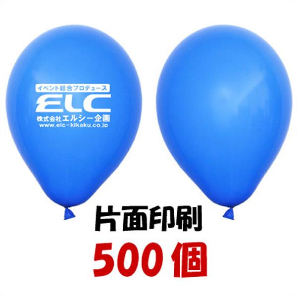 [送料無料] ゴム風船片面名入れ印刷 風船のみ 500個