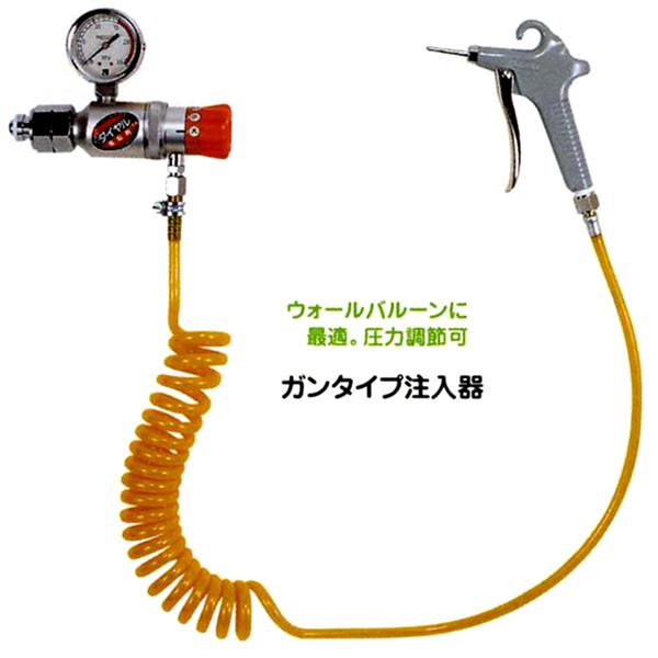 [送料無料] ヘリウムボンベ用ガンタイプ注入器 (残量計付・スパナ付)