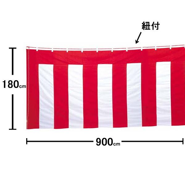 [送料無料] 紅白幕 紅白紐付A 綿 180cm×900cm