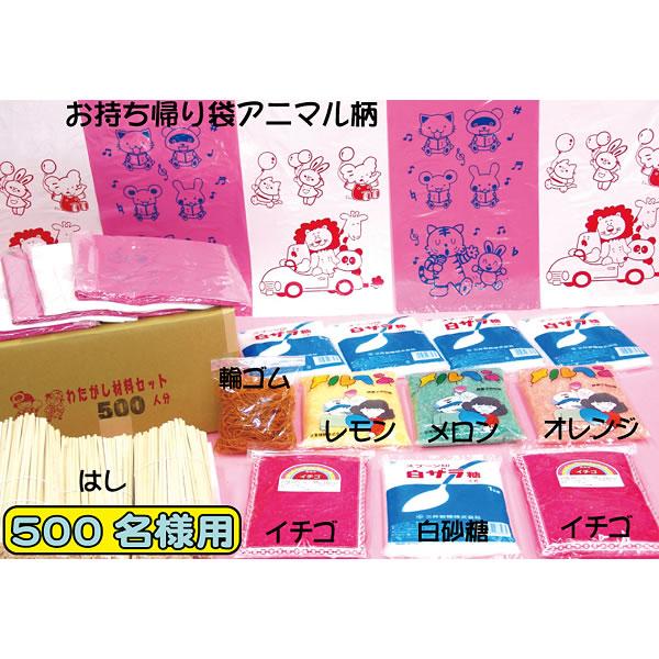 [送料無料] 綿菓子[わた菓子]材料セット(500人分)/模擬店 夜店 お祭り販売品 縁日