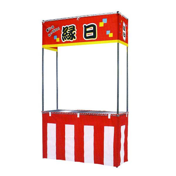 [送料無料] 屋台セット [大型商品160cm以上] / 模擬店 夜店 お祭り 縁日