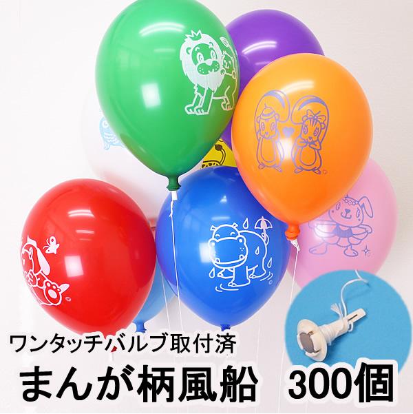 天然ゴム風船 まんが柄ヘリウムガス用(300ヶ) ワンタッチバルブ、糸付/バルーン