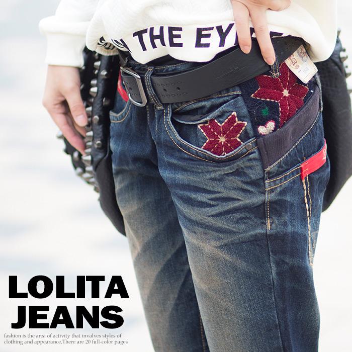 新作ロリータジーンズ続々入荷中 ボーイズシルエット ロリータならだはのこだわりいっぱいレギュラストレート ヴィンテージ 上品なディテールデザインの大人気のLolita お買い得 Jeans 10P05Dec15 特価品コーナー☆ ボーイズデニム■ ボーイフレンドデニム ロリータジーンズ lo-no1044 レディース
