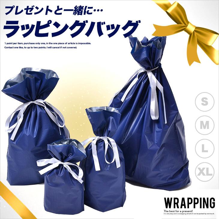 本物◆ 大切な方へのプレゼントに… ラッピング プレゼント 袋 訳あり品送料無料 誕生日 お祝い 特大 リボン メンズファッション ラッピング袋ラッピング 誕生日ラッピング ラッピング袋 ラッピングペーパー メンズ お兄系 包装紙
