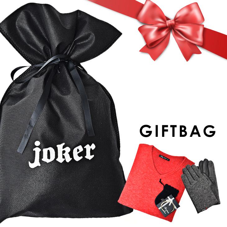 大切な方への贈り物に!■jokerラッピング袋■ラッピング袋のみのご購入出来かねます。 ギフトバッグ ラッピング袋 ラッピング プレゼント メンズ 袋 贈り物 誕生日 お祝い 特大 リボン 誕生日ラッピング 包装紙 ラッピング袋 クリスマス ラッピング バレンタイン メンズファッション お兄系 ホスト BITTER ビター系 JOKER ジョーカー