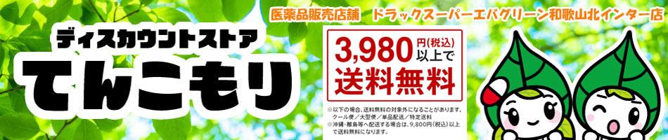 ディスカウントストア てんこもり:同じものならより安く。同じ値段ならより良い品。