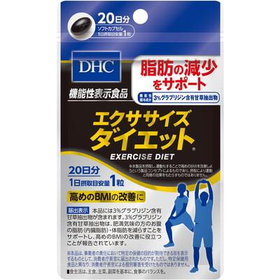 DHC エクササイズダイエット 20日分×30個 【北海道・沖縄以外送料無料】【2017AW】