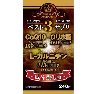 WJ キングオブベスト3サプリ 240粒×36個  【送料無料】