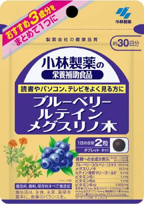 小林製薬 ブルーベリールテインメグスリノ木 60粒×10個 【送料無料】【ポスト投函】