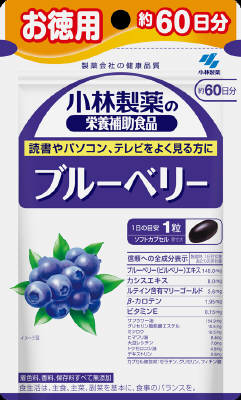 小林製薬 ブルーベリーお徳用 60粒×10個 【送料無料】【ポスト投函】