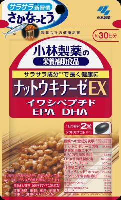 小林製薬 ナットウキナーゼEX×10個 【送料無料】【ポスト投函】