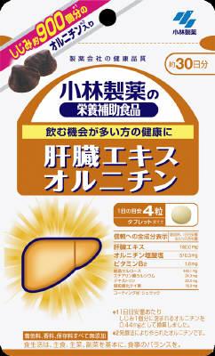 小林製薬 小林肝臓エキスオルニチン120粒×10個 【送料無料】【ポスト投函】