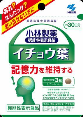 小林製薬 小林イチョウ葉90粒×10個 【送料無料】【ポスト投函】