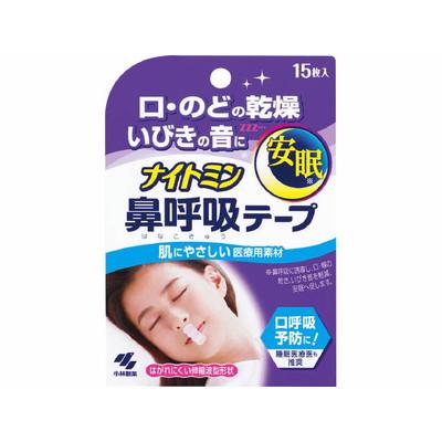 小林製薬 ナイトミン 鼻呼吸テープ 15枚×56個 【北海道・沖縄以外送料無料】【2017AW】