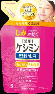 小林製薬 薬用ケシミン密封乳液 もっちり 替 115ml×28個  【送料無料】