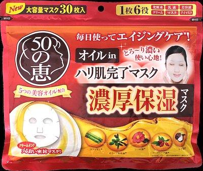 ロート製薬 50の恵 オイルinハリ肌完了マスク 30枚×24個  【送料無料】