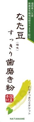 三和通商 なた豆すっきり歯磨き粉 ×96個【送料無料】【オーラル】【歯磨き】【歯ブラシ】