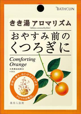 バスクリン きき湯 アロマリズム コンフォ-ティングオレンジ 30g×240個【送料無料】【入浴剤】