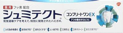 アース製薬 薬用シュミテクト コンプリートワンEX 90g ×144個【送料無料】【オーラル】【歯磨き】【歯ブラシ】