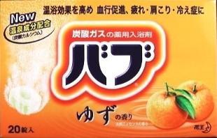 花王 バブ ゆずの香り 20錠×16個【送料無料】【入浴剤】