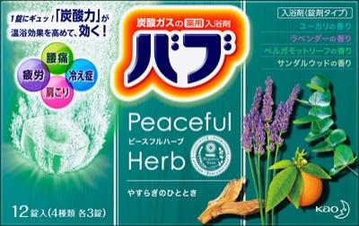 花王 バブ ピースフルハーブ 12錠×24個【送料無料】【入浴剤】