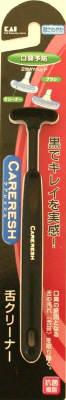 貝印 ケアレッシュ シタクリーナー(黒) ×480個【送料無料】【オーラル】【歯磨き】【歯ブラシ】