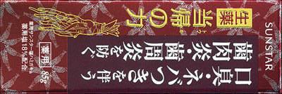 サンスター 生薬 当帰の力 85g×160個【送料無料】【オーラル】【歯磨き】【歯ブラシ】