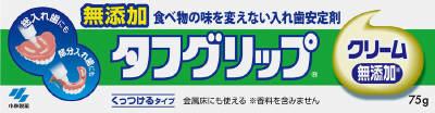 小林製薬 タフグリップクリーム 75g ×72個【送料無料】【オーラル】【歯磨き】【歯ブラシ】