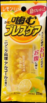 小林製薬 噛むブレスケア レモンミント 25粒 ×48個【送料無料】【オーラル】【歯磨き】【歯ブラシ】