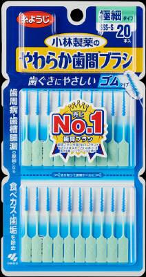 小林製薬 やわらか歯間ブラシ SSS~Sサイズ 20本×144個【送料無料】【オーラル】【歯磨き】【歯ブラシ】