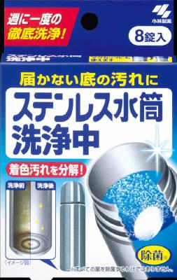 小林製薬 ステンレス水筒洗浄中 8錠×48個【送料無料】【食器用洗剤】