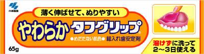小林製薬 やわらかタフグリップ 65g 65G×144個【送料無料】【オーラル】【歯磨き】【歯ブラシ】