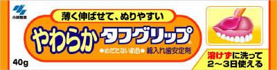 小林製薬 やわらかタフグリップ 40g 40g×144個【送料無料】【オーラル】【歯磨き】【歯ブラシ】