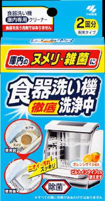 小林製薬 食器洗い機洗浄中 ×96個【送料無料】【食器用洗剤】