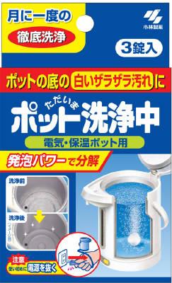 小林製薬 ポット洗浄中 3錠 ×96個【送料無料】【食器用洗剤】