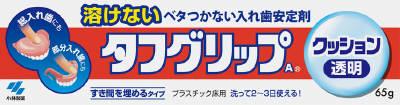 小林製薬 タフグリップ 65g 65G×144個【送料無料】【オーラル】【歯磨き】【歯ブラシ】