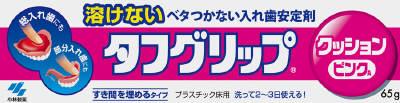 小林製薬 タフグリップ 肌色 65g 65g×72個【送料無料】【オーラル】【歯磨き】【歯ブラシ】
