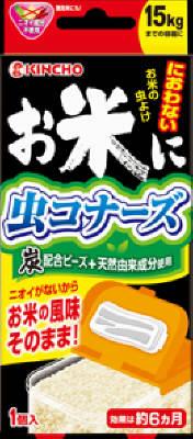 大日本除蟲菊 お米に虫コナーズ 15kgタイプ ×80個【送料無料】【食器用洗剤】