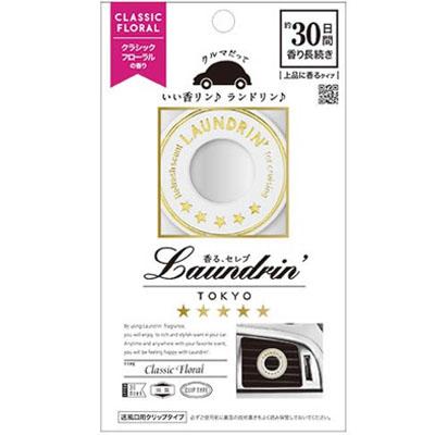 ランドリンカー芳香剤CF×100個