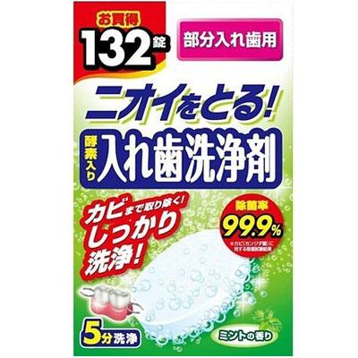 部分入れ歯洗浄剤 132錠×24個