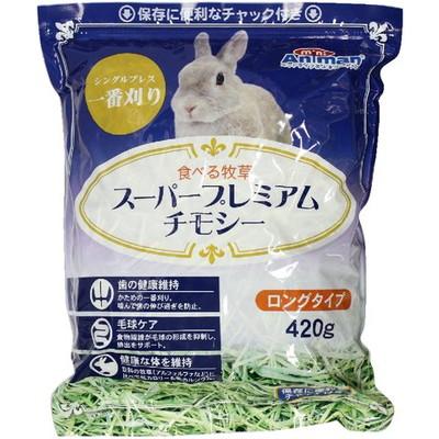 食べる牧草 スーパープレミアムチモシー 420g×20個