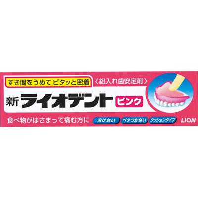 ライオン 新ライオデント ピンク 60G×80個【送料無料】【オーラル】【歯磨き】【歯ブラシ】