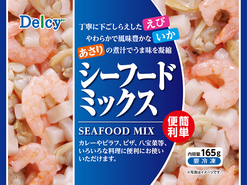 【送料無料】デルシー シーフードミックス 袋165g×25袋(1ケース) 【冷凍】