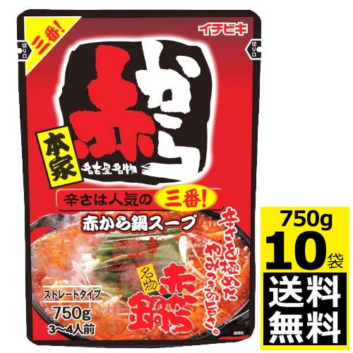 直営ストア ☆送料無料☆ 北海道 沖縄以外 秘伝のみそに複数の唐辛子をブレンド 毎日がバーゲンセール 辛いだけではない奥行きのある旨さが味わえます 送料無料 食品 イチビキ 1ケース 赤から鍋スープ3番750g×10個