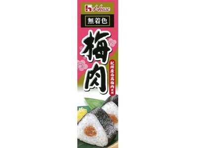 未使用品 ☆送料無料☆ 北海道 沖縄以外 ハウス食品 ×60個 無料 送料無料 梅肉
