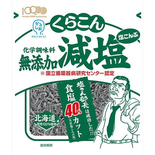 ☆送料無料☆ 北海道 沖縄以外 人気海外一番 くらこん 新作アイテム毎日更新 30g×20個 無添加減塩塩こんぶ