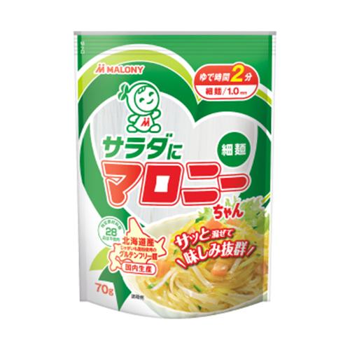 ☆送料無料☆(北海道・沖縄以外) マロニー サラダにマロニーちゃん 細麺タイプ70g×10個