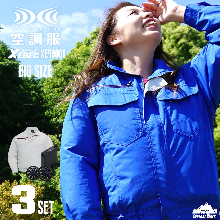 【お買い物マラソン期間中ポイント5倍】『3点セット』 空調服 長袖ブルゾン big 『3L~5L』 8時間対応 大容量バッテリー 急速AC充電アダプターセットファンケーブルセットXE98001 LIULTRA1 遮熱性 吸汗性熱中症対策 夏 暑さ対策 工場 倉庫 現場 涼しい ジーベック