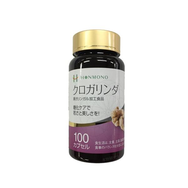 クロガリンダ 100カプセル 新時代の健康の鍵 抗糖化 AGEsがシワやシミ・たるみ・くすみ、髪のハリ・コシ・ツヤに働きかける!